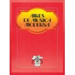 Aires de Música Moderna [Libro]